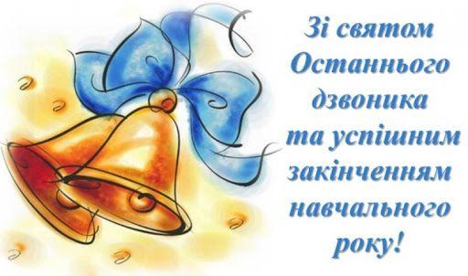 Останній дзвоник - Миколаївська Загальноосвітня Школа №46